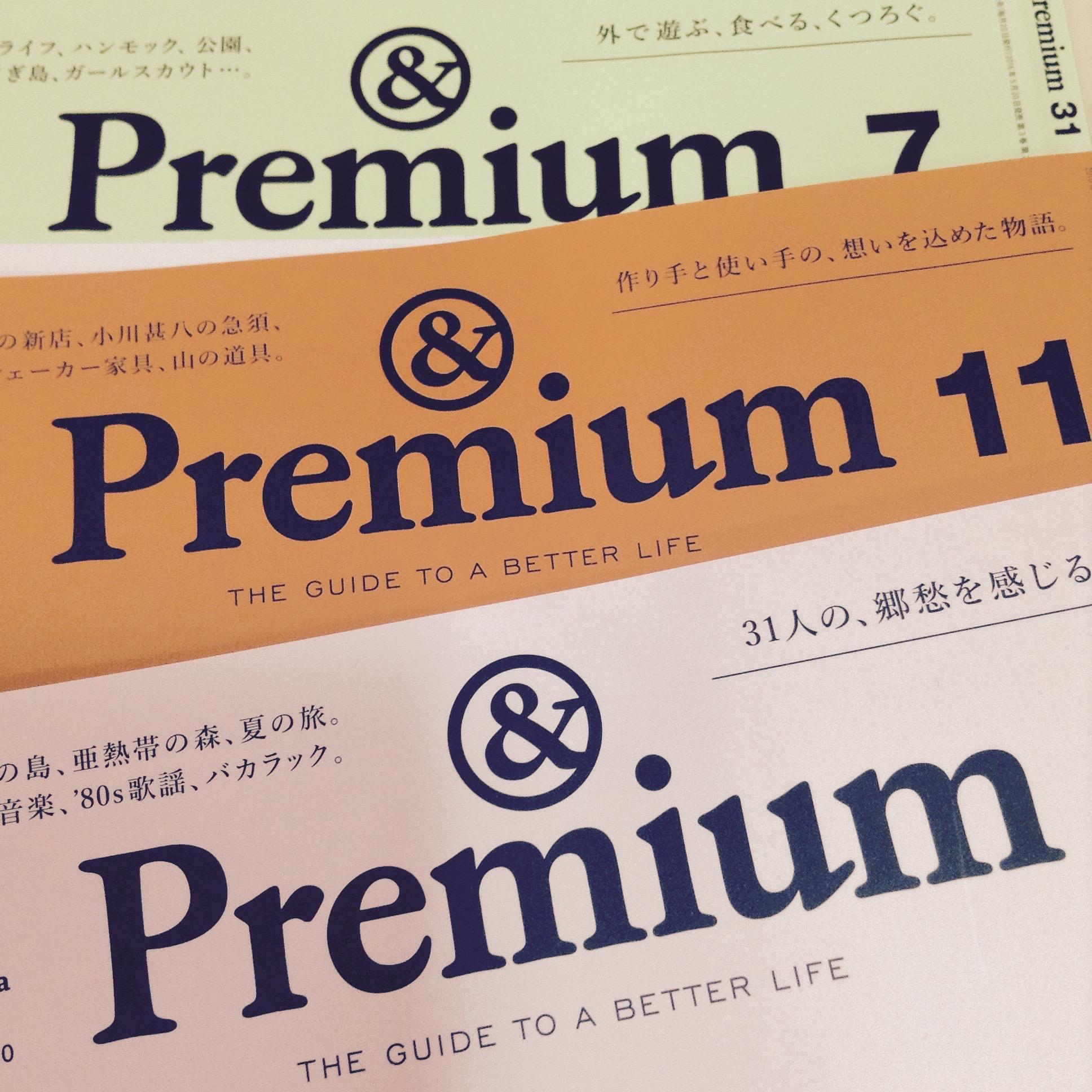 「&Premium」コラム「&eyes」 執筆