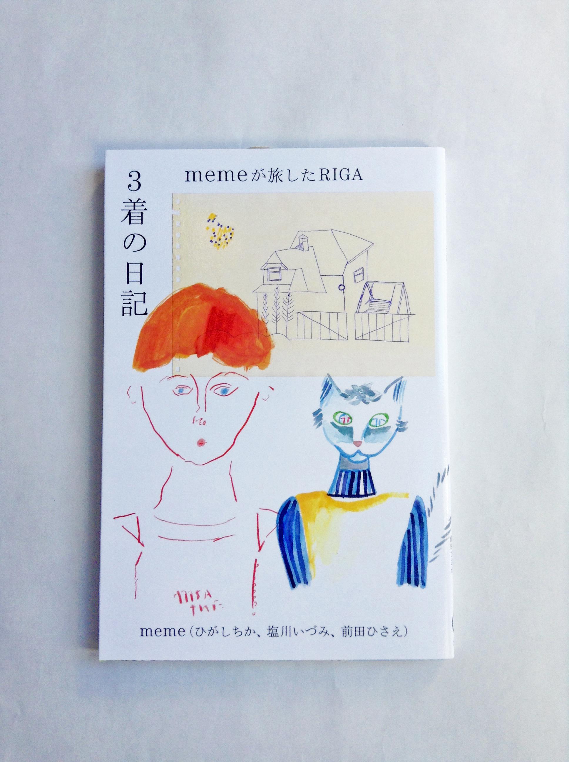 書籍『3着の日記ーmemeが旅したRIGA』|執筆