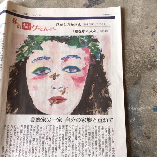 『朝日新聞』「私の描くグッとムービー」掲載