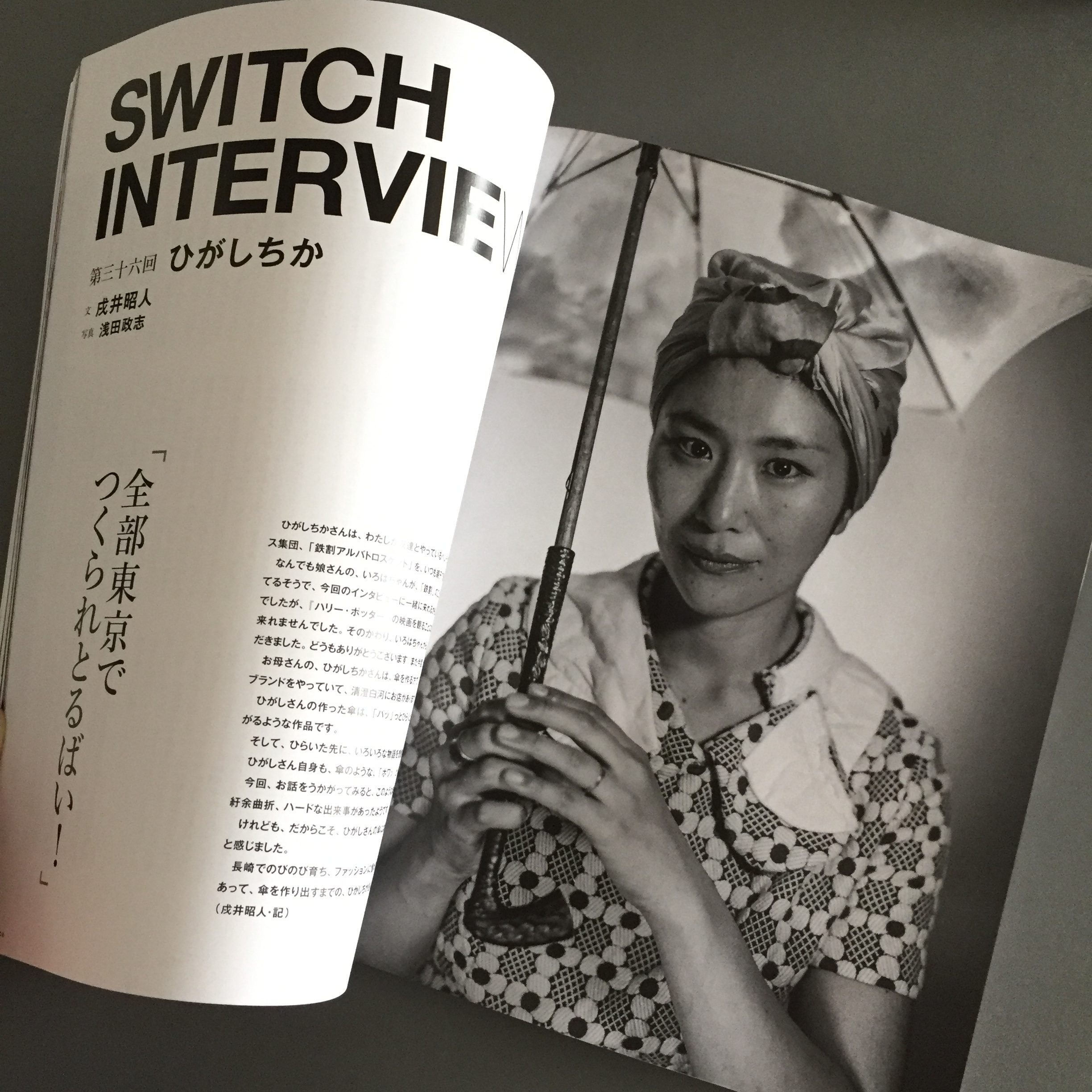 『SWITCH』「SWITCH INTERVIEW」