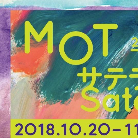 東京都現代美術館 MOTサテライト