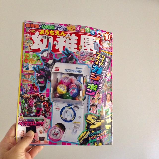 小学館 幼稚園10月号 お遊び絵本