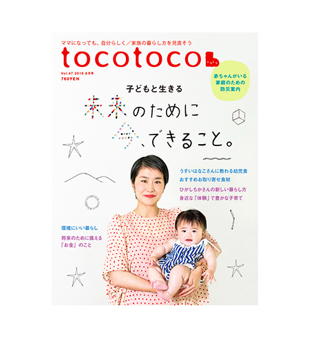 雑誌tocotoco 夏号  表紙とインタビュー取材