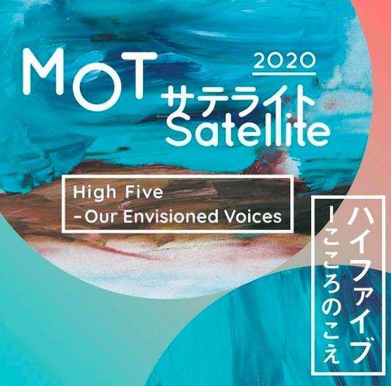 東京都現代美術館MOTサテライトビジュアル